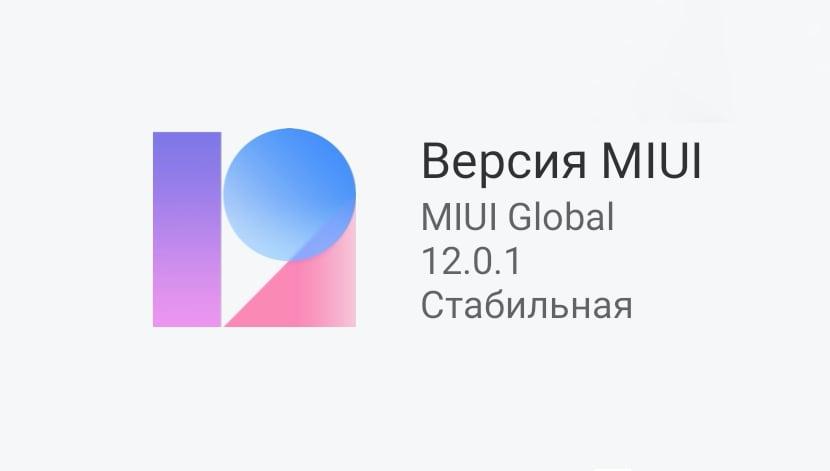 Прошивки MIUI 12 Global