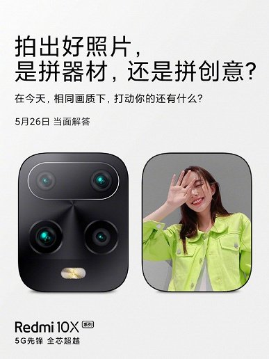 Камера смартфона Redmi 10X получит 4х оптический зум