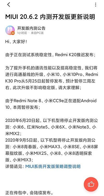Xiaomi прекращает выпуск тестовых сборок MIUI для ряда смартфонов