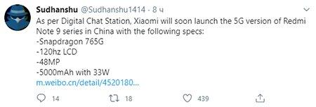 Xiaomi готовит еще один смартфон серии Redmi Note 9
