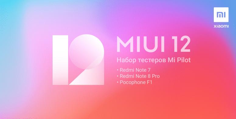 Xiaomi набирает тестеров для глобальной MIUI 12