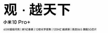 Готовится к анонсу Xiaomi Mi 10 Pro Plus с продвинутой камерой?