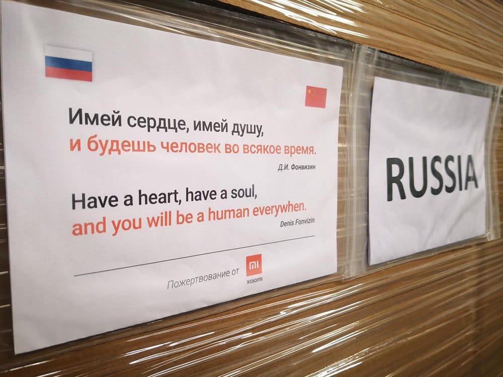 Российские врачи получили гуманитарную помощь от Xiaomi