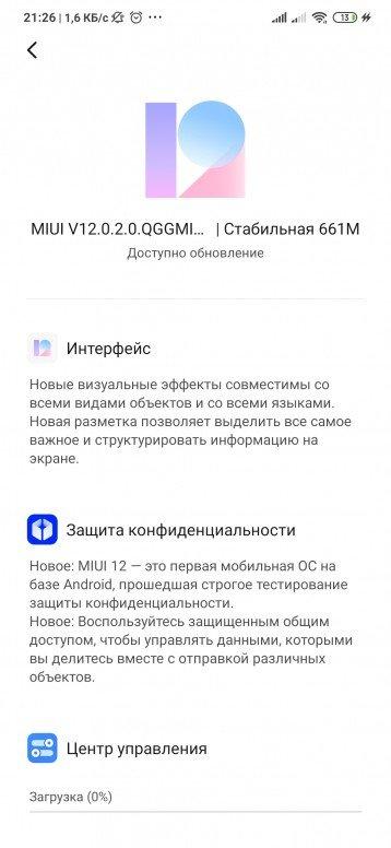 Для Redmi Note 8 Pro вышла глобальная версия MIUI 12