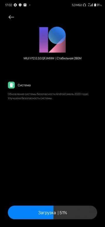 Для Xiaomi Mi 9T вышло глобальное обновление 12.0.3.0.QFJMIXM