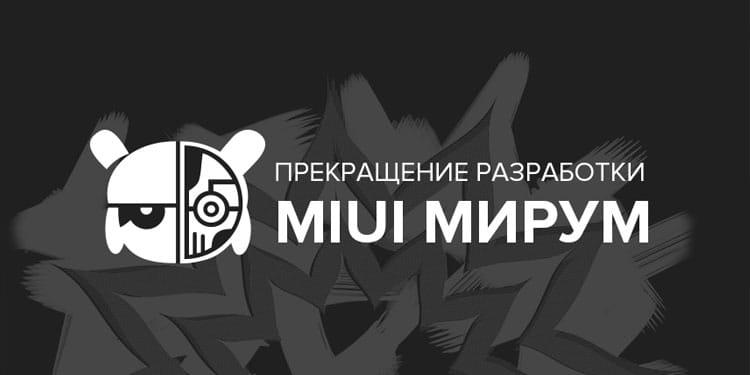МиРум прекращает разработку кастомных прошивок MIUI