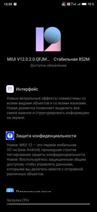 Xiaomi Mi 9T получил глобальное стабильное обновление MIUI 12