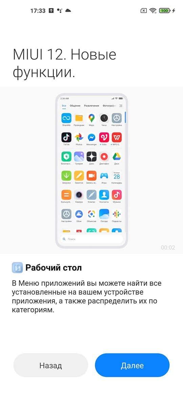 Дата выхода MIUI 12 в России и других регионах