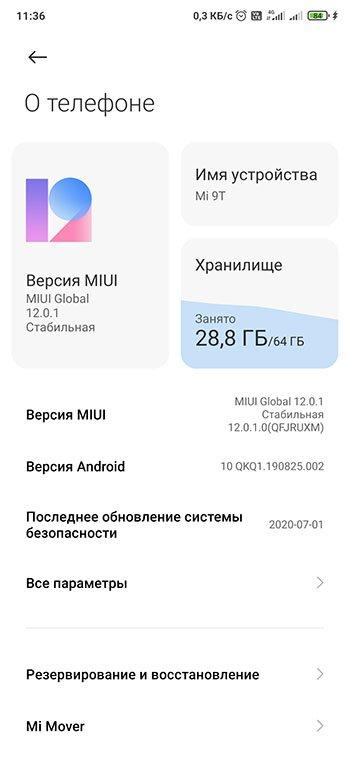 Владельцы Xiaomi Mi 9T получают русскую прошивку MIUI 12
