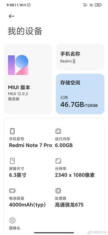 Redmi Note 7 Pro начал получать стабильную MIUI 12