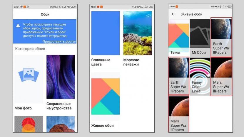 установка суперобоев MIUI 12 через приложение Google Обои