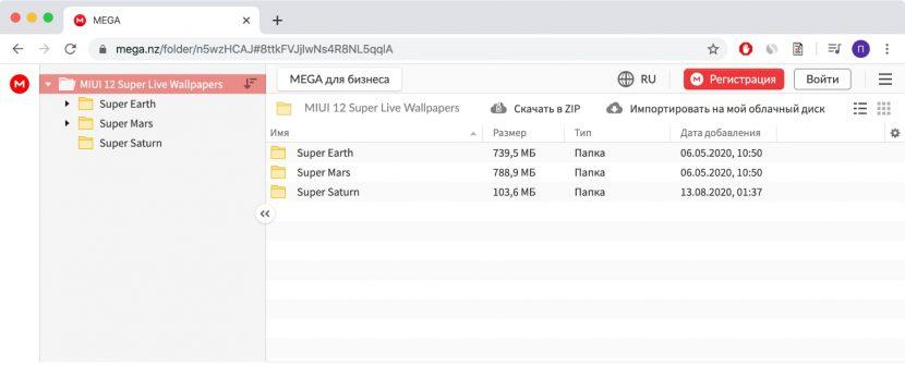 суперобои на Mega