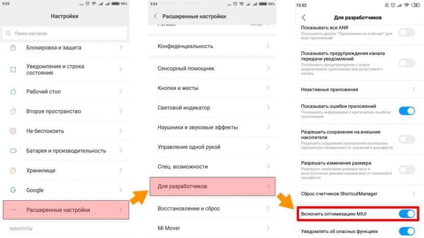 Отключение оптимизации MIUI в 3 шага