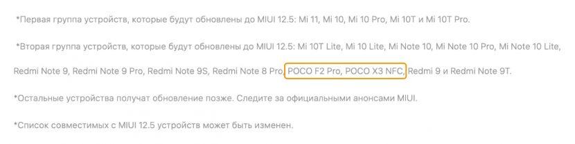 Официальный список телефонов с MIUI 12.5