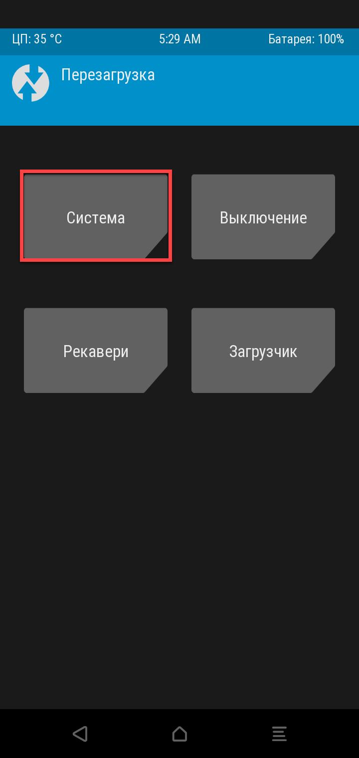 сброс Xiaomi через TWRP