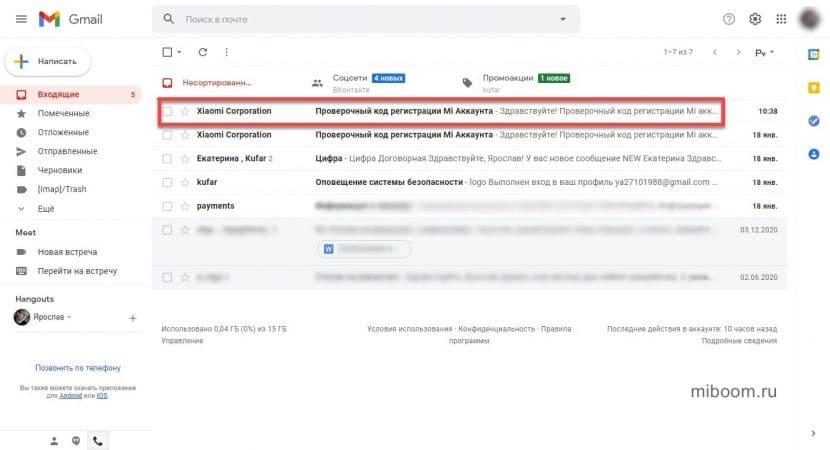 письмо от Xiaomi на Gmail