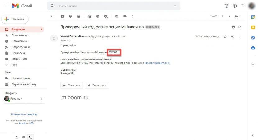 проверочный код в письме Сяоми