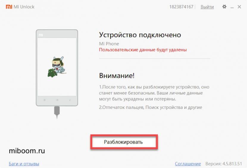 программа Mi Flash Unlock