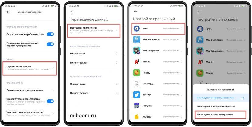 перенос данных между рабочими столами Xiaomi