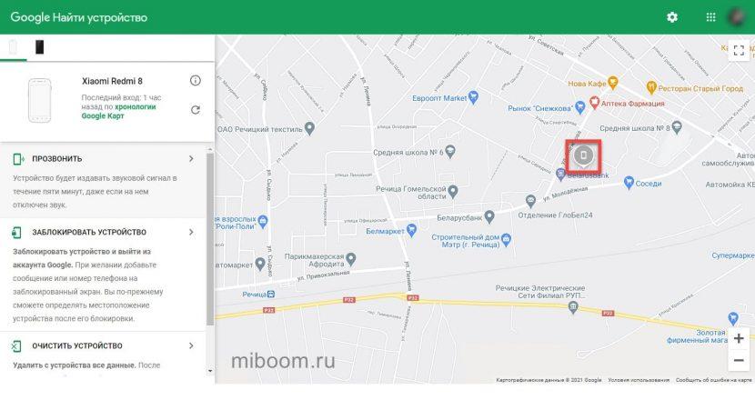 местоположение смартфона Xiaomi в Google