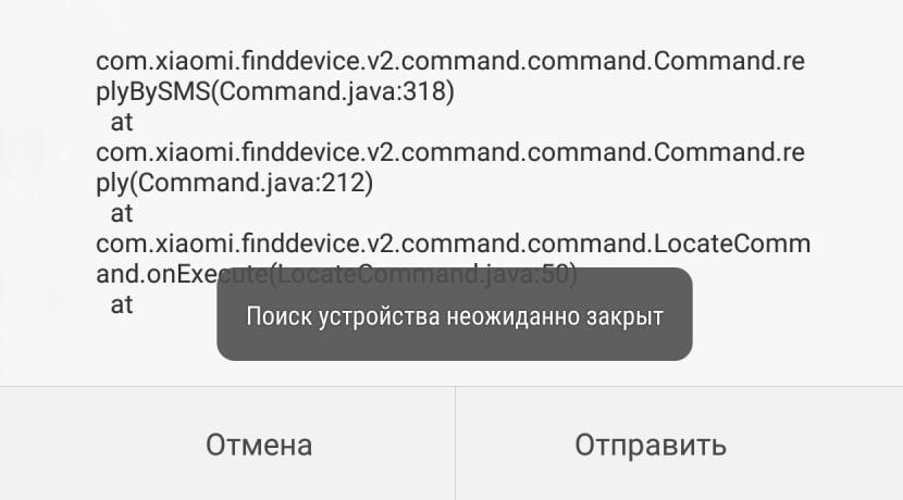 ошибка Xiaomi поиск устройства неожиданно закрыт