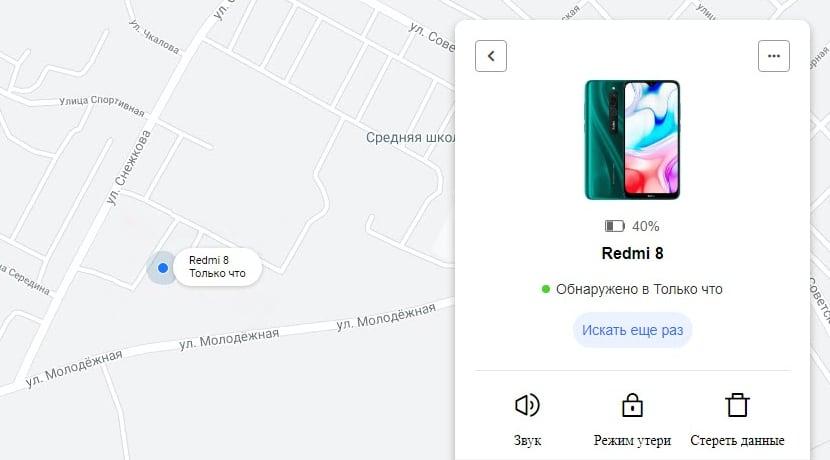 Поиск Redmi 8 через Mi аккаунт