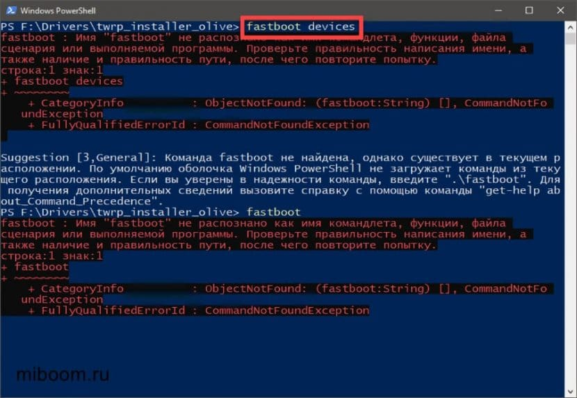 powershell fastboot