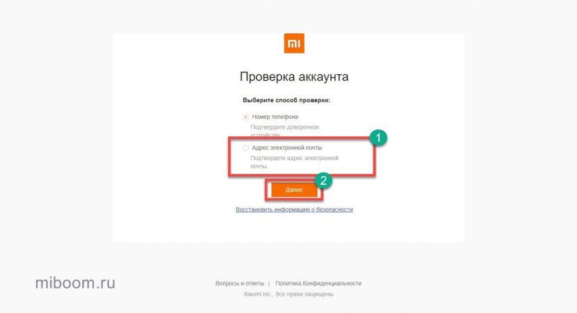 восстановление пароля Mi аккаунта по почте