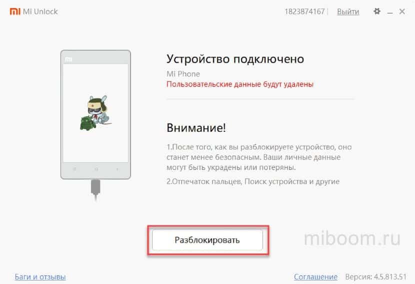 разблокировка загрузчика через Mi Flash Unlock