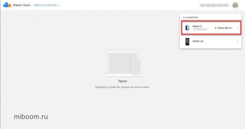 выбор телефона Xiaomi в Mi Cloud
