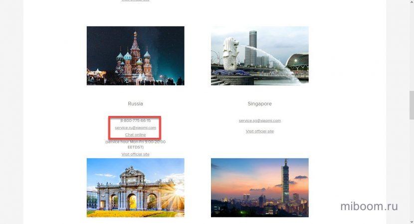 выбор сервиса Xiaomi в регионе