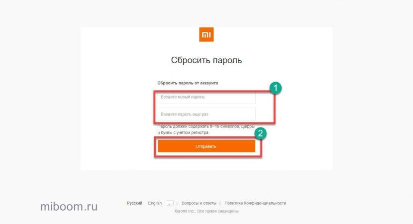 создание нового пароля от Mi аккаунта