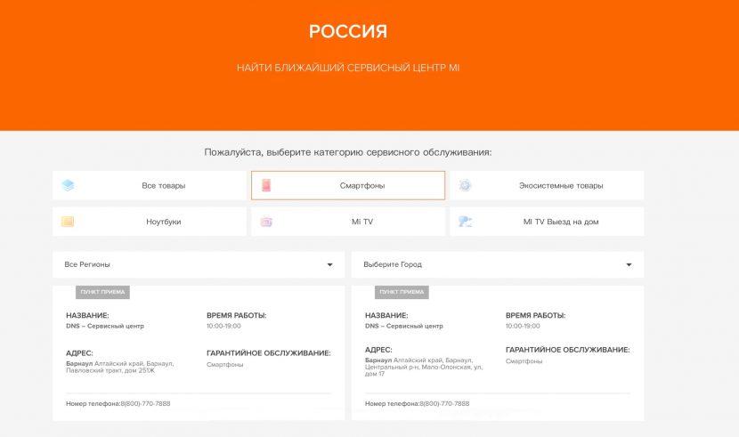 адреса официальных сервисных центров Сяоми в России