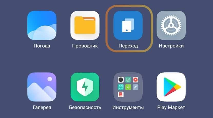 второе пространство в Xiaomi
