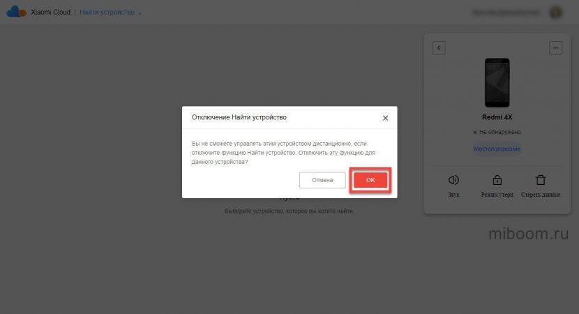 Отключение поиска устройства Xiaomi на i.mi.com