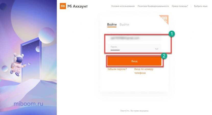 ВВод логина и пароля на i.mi.com
