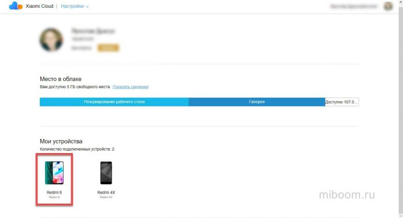выбор телефона в аккаунте Xiaomi