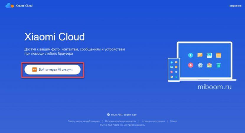 вход в облако Mi Cloud