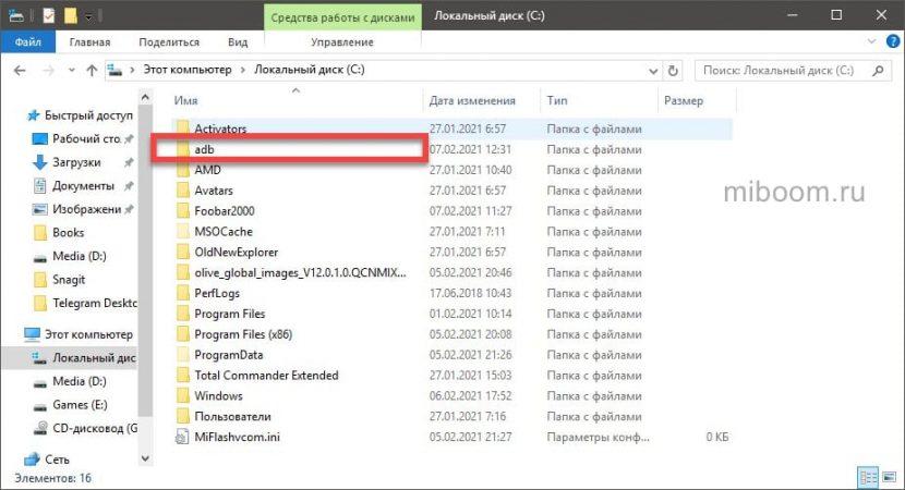 папка adb в проводнике Windows