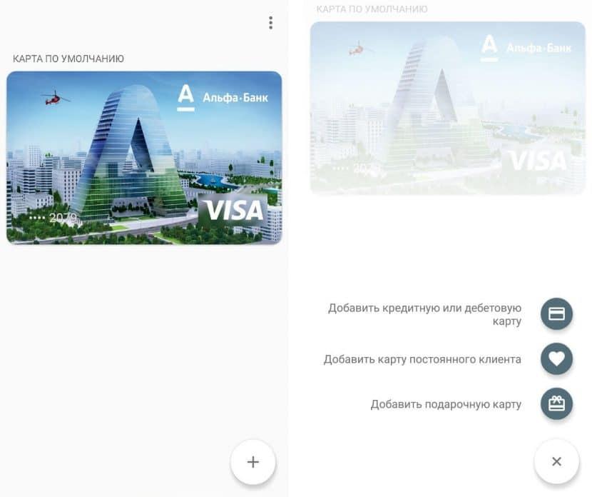 добавление карты оплаты NFC в MIUI