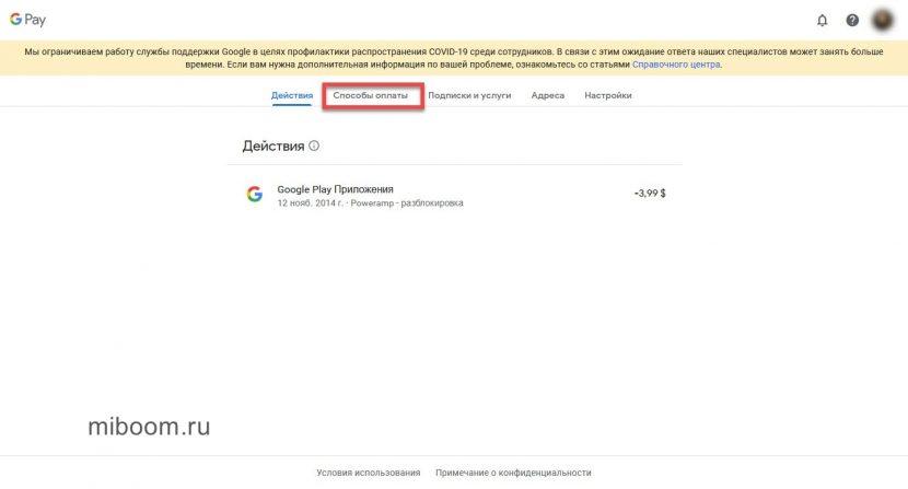 способы оплаты Google Pay
