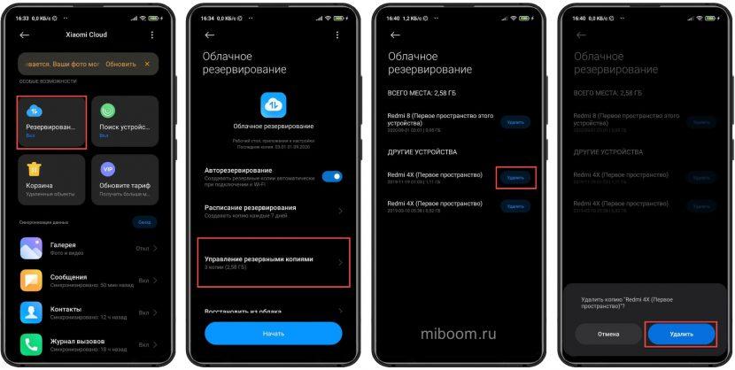 Удаление резервной копии на телефоне Xiaomi