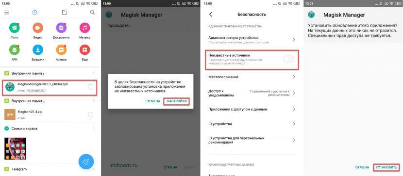 Установка Magisk Manager на Xiaomi