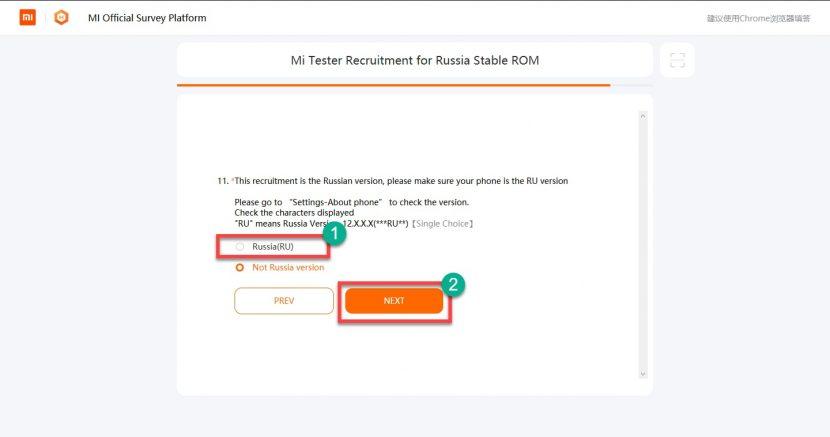 Заявка на бета-тест MIUI Beta