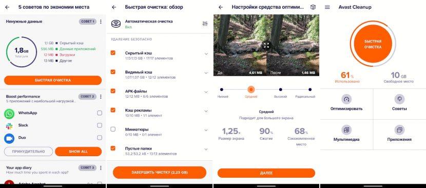 Avast Cleanup для Андроид