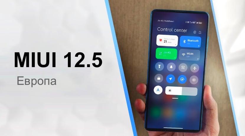 Европейские прошивки MIUI 12.5 EU для Xiaomi