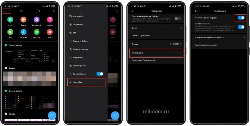 отключение рекламы в проводнике Xiaomi