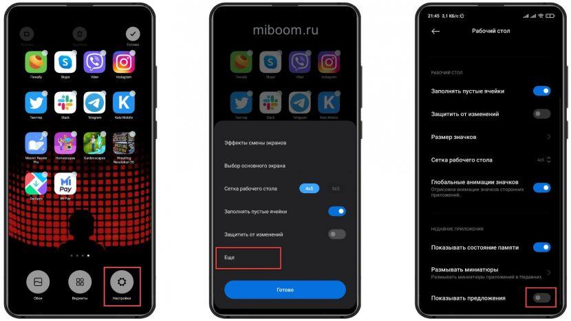 удаление рекламы с рабочего стола телефона Xiaomi