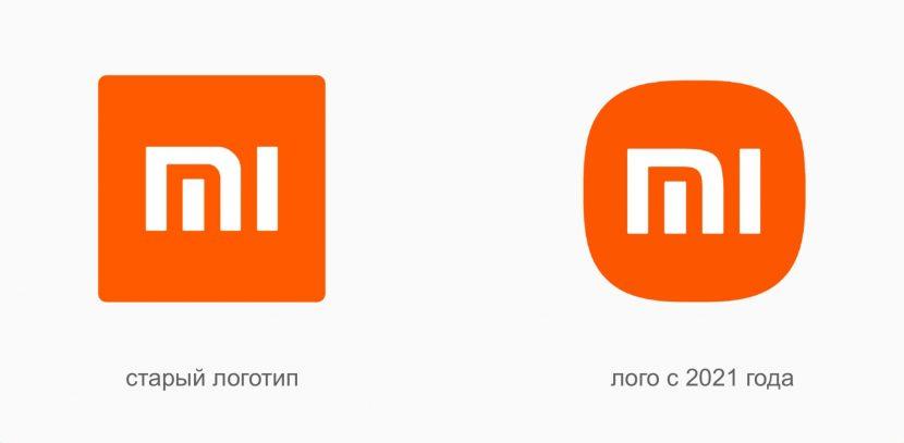 старый и новый логотипы Сяоми