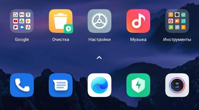 приложение POCO Launcher